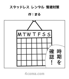 スタッドレス レンタル 雪道対策.jpg