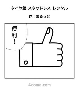タイヤ館 スタッドレス レンタル.jpg